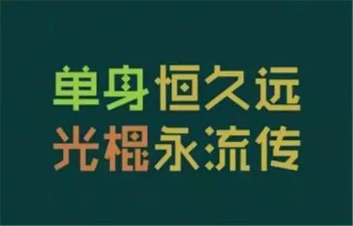 中国正式出手逼婚,比单身税更扎心! 会计职场 第1张