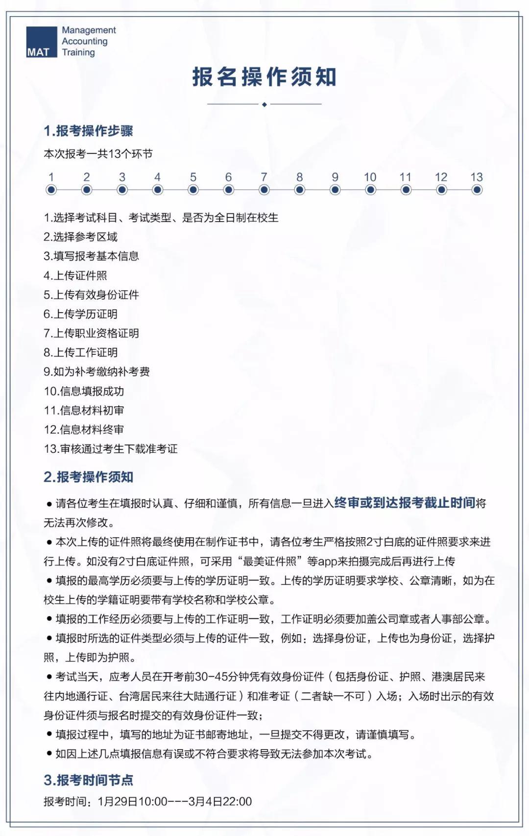【考试提醒】管理会计师(初级)4月21日考试最后报名仅有9天