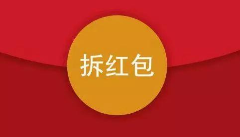 【会计实务】微信红包做账的新方法!