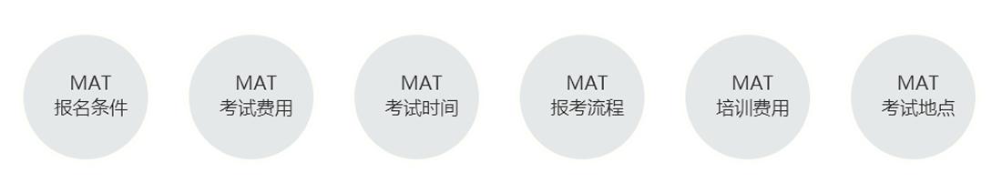 初级管理会计师(MAT)招生简章 初级管理会计师MAT 第3张