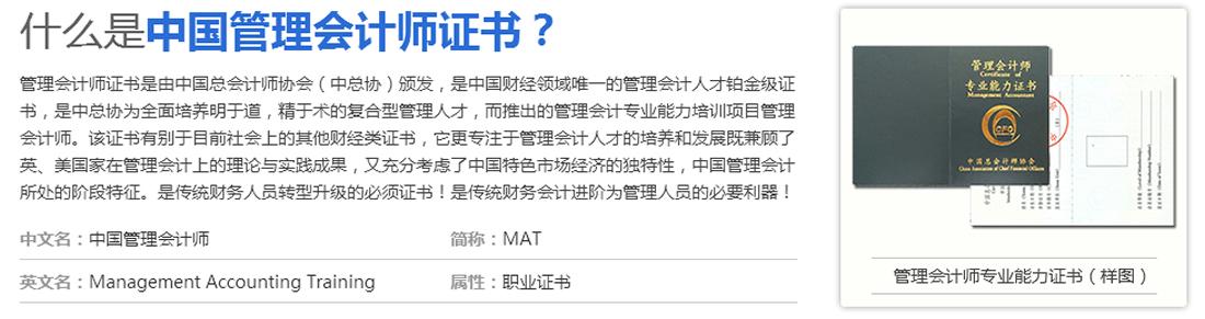 初级管理会计师(MAT)招生简章 初级管理会计师MAT 第2张