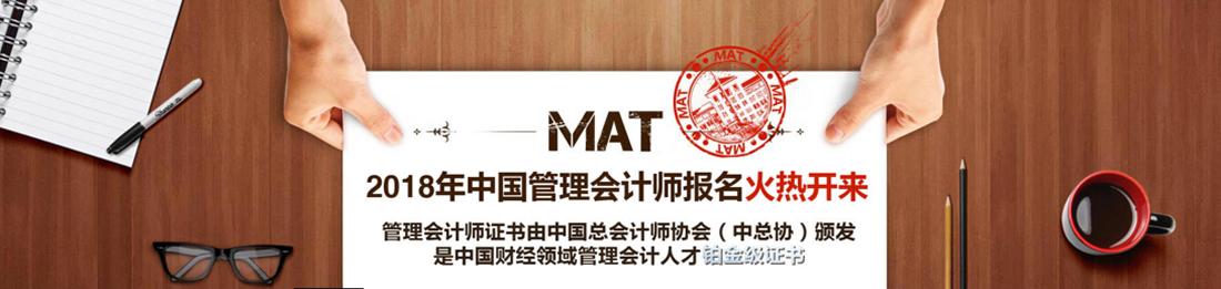 初级管理会计师(MAT)招生简章