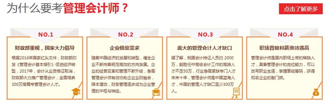 初级管理会计师(MAT)招生简章 初级管理会计师MAT 第4张