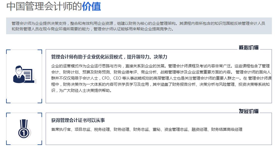 初级管理会计师(MAT)招生简章 初级管理会计师MAT 第10张