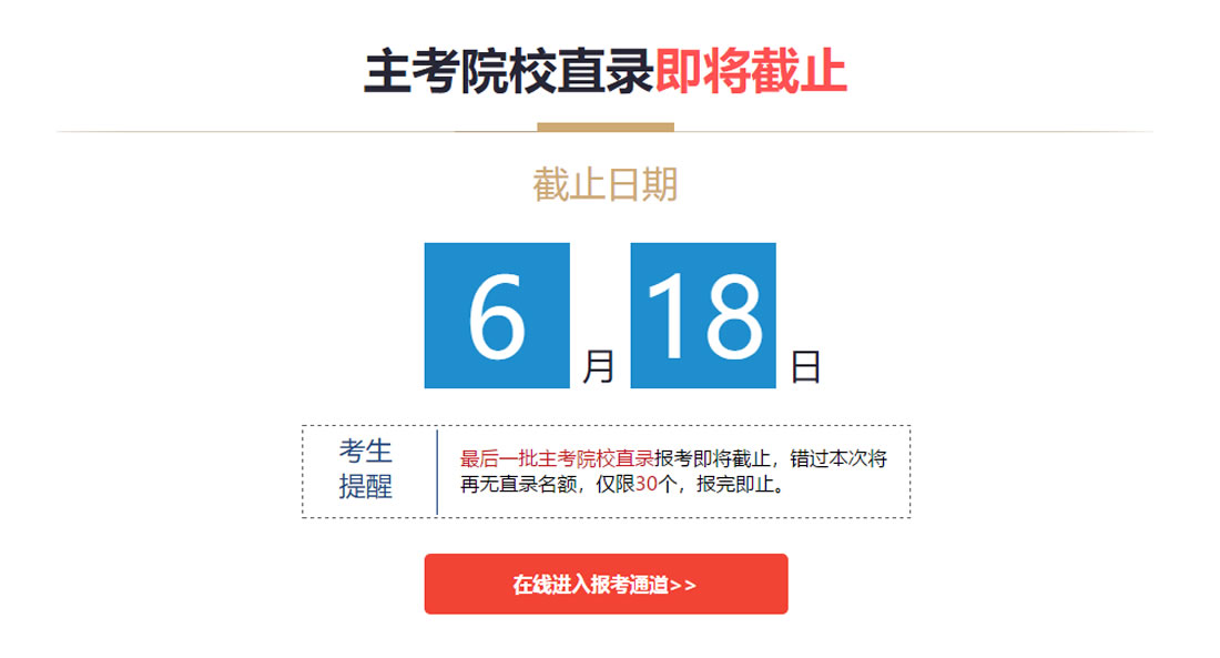 2018云南昆明成人学历 成人高考简章 成人学历 第5张