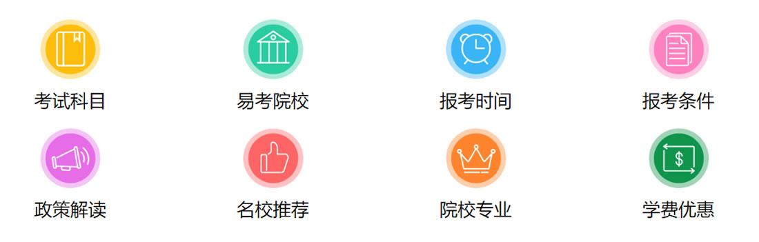 2018云南昆明成人学历 成人高考简章 成人学历 第2张