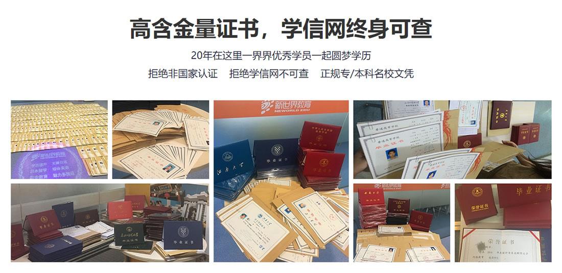 2018云南昆明成人学历 成人高考简章 成人学历 第14张