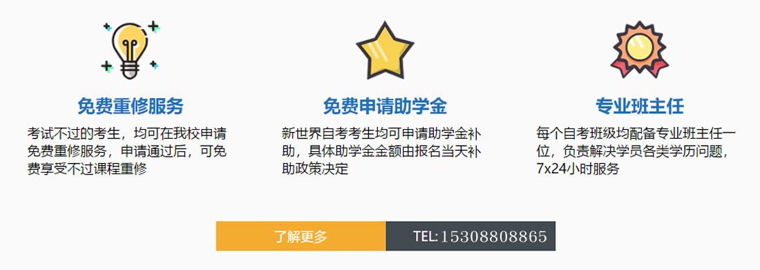 2018云南昆明成人学历 成人高考简章 成人学历 第20张
