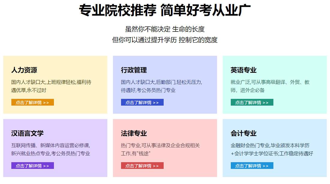 2018云南昆明成人学历 成人高考简章 成人学历 第13张