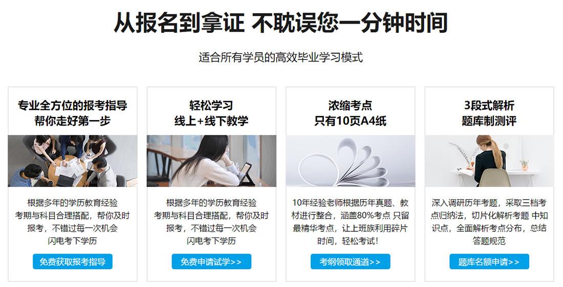 2018云南昆明成人学历 成人高考简章 成人学历 第17张
