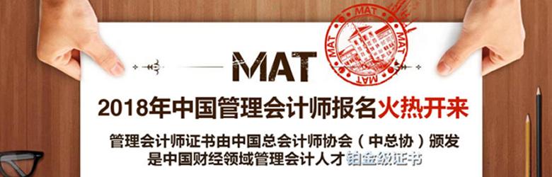 管理会计在中国的发展机遇 初级管理会计师MAT 第16张
