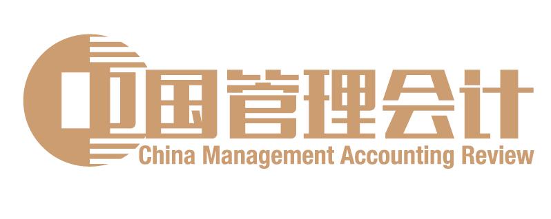 管理会计在中国的发展机遇