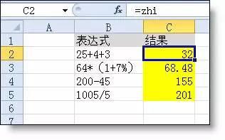 Excel 表格的所有公式用法.....帮你整理齐了! 〖会计实务〗 第13张