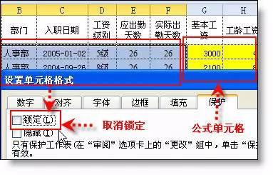 Excel 表格的所有公式用法.....帮你整理齐了! 〖会计实务〗 第5张