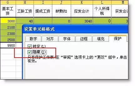 Excel 表格的所有公式用法.....帮你整理齐了! 〖会计实务〗 第6张