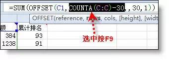 Excel 表格的所有公式用法.....帮你整理齐了! 〖会计实务〗 第4张