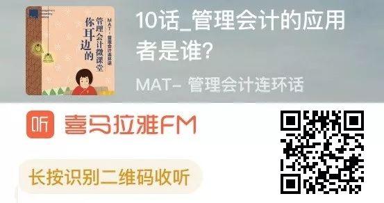管理会计方兴未艾,MAT考试如火如荼 管理会计师PCMA 第18张