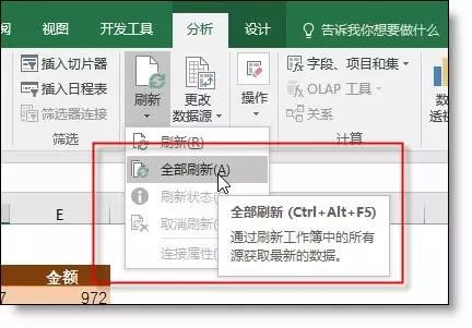 Excel:23个数据透视表必学技巧,全在这儿了! 〖会计实务〗 第4张