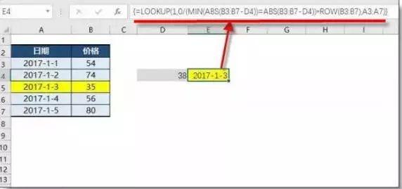 只会Vlookup函数Out了!Excel所有查找公式全在这儿(共16大类) 〖会计知识〗 第16张