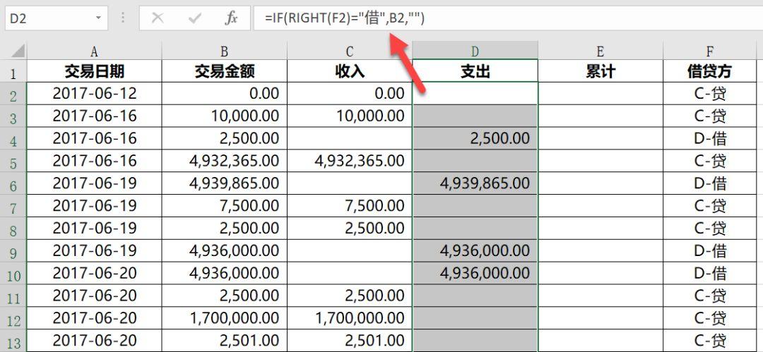 实用!每个会计都要学会的3个Excel技能! 〖会计实务〗 第5张