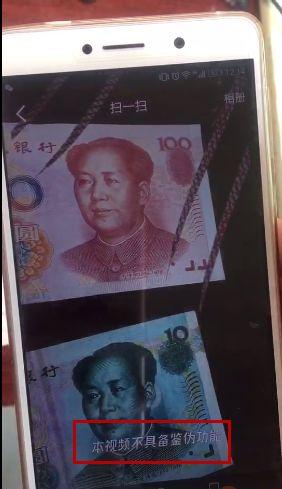 快拿一张100元纸币,手机扫一扫,你将看到神奇的一幕…… 会计职场 第17张