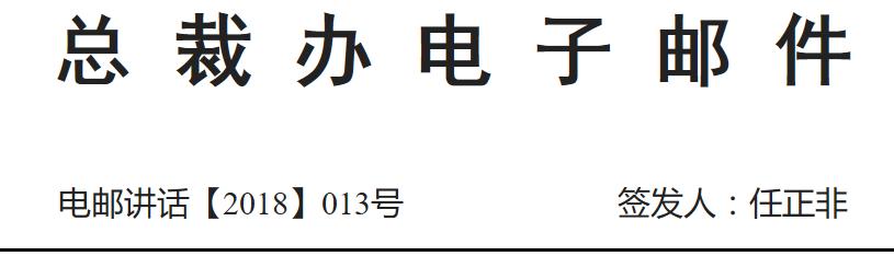 华为更新财务岗招聘:月薪2万起,但看到要求后…… 会计职场 第12张