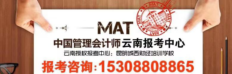 MAT管理会计师学员福利叒(又又又)来了! 初级管理会计师MAT 第9张