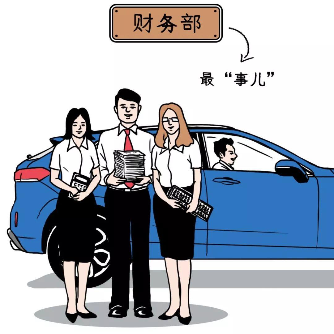 """《职场鄙视潜规则详解》:财务——公认最""""事儿""""部门"""