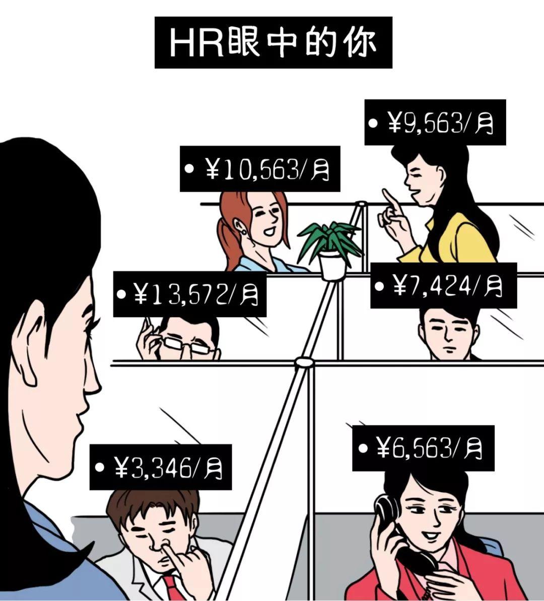 """《职场鄙视潜规则详解》:财务——公认最""""事儿""""部门 会计职场 第39张"""