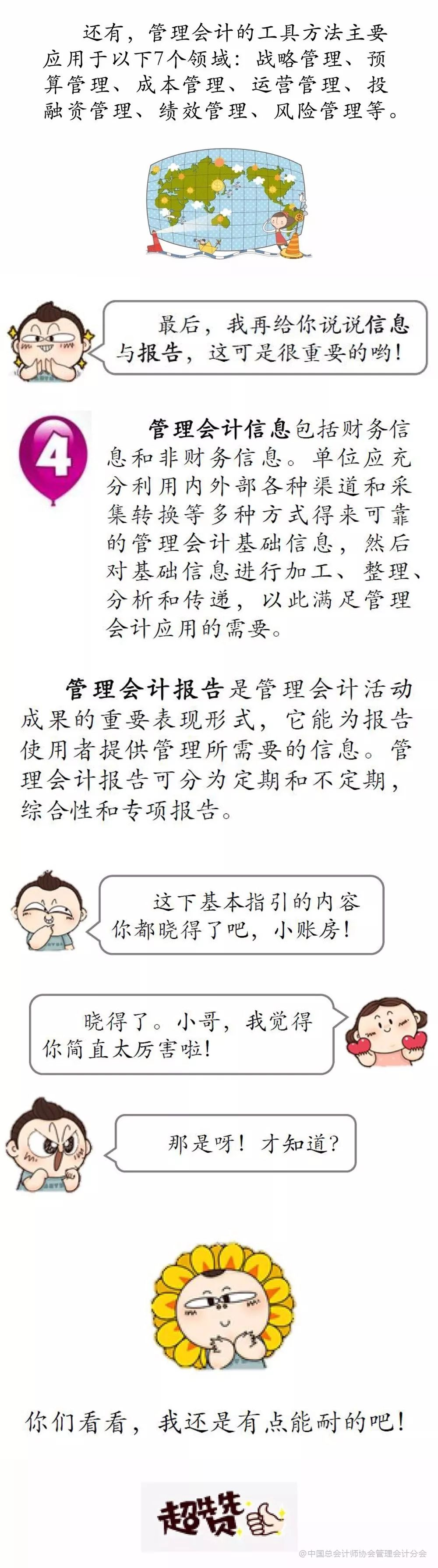 漫画连载 | 管理会计都干啥(之三) 初级管理会计师MAT 第4张