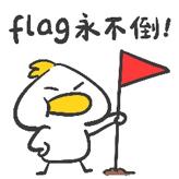 那些立过Flag的同学,你考过了吗?