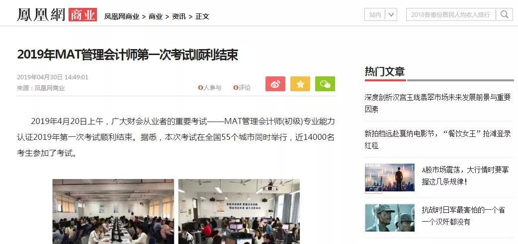 权威媒体关注会计行业大变革,MAT引领职业考证新风潮 初级管理会计师MAT 第4张