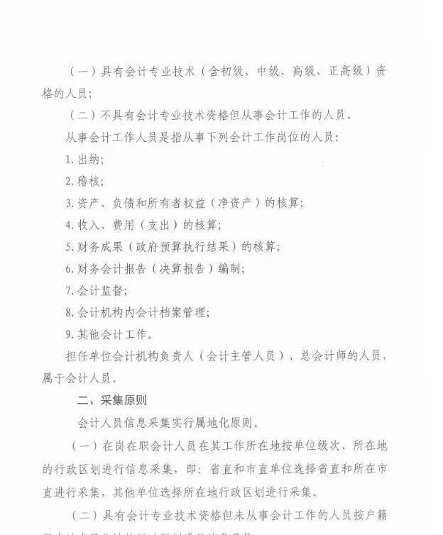 云南省会计人员信息采集通知,采集时间2019年5月8日至6月20日 会计继续教育 第2张