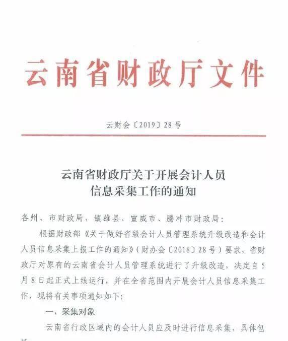 云南省会计人员信息采集通知,采集时间2019年5月8日至6月20日