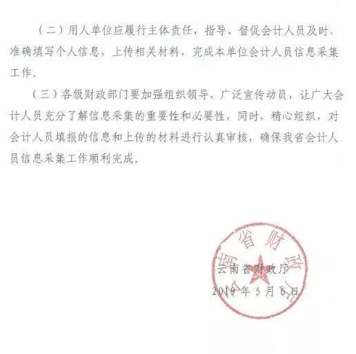 云南省会计人员信息采集通知,采集时间2019年5月8日至6月20日 会计继续教育 第5张