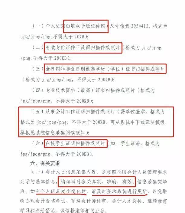 云南省会计人员信息采集通知,采集时间2019年5月8日至6月20日 会计继续教育 第4张