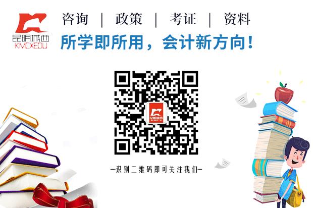 云南省会计人员信息采集通知,采集时间2019年5月8日至6月20日 会计继续教育 第6张