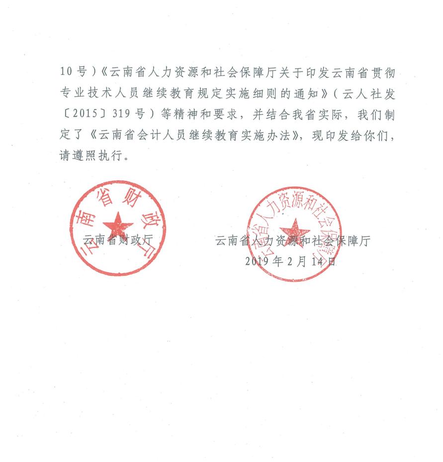 云南省会计人员继续教育实施办法 会计继续教育 第2张