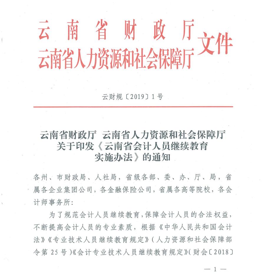 云南省会计人员继续教育实施办法 会计继续教育 第1张