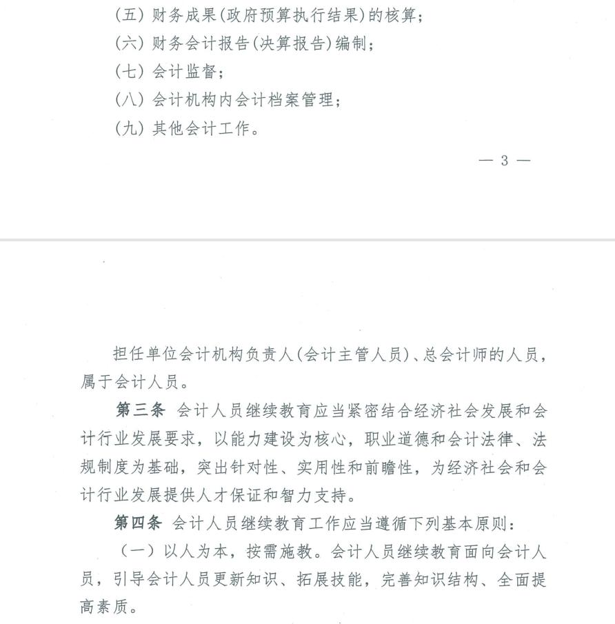 云南省会计人员继续教育实施办法 会计继续教育 第4张