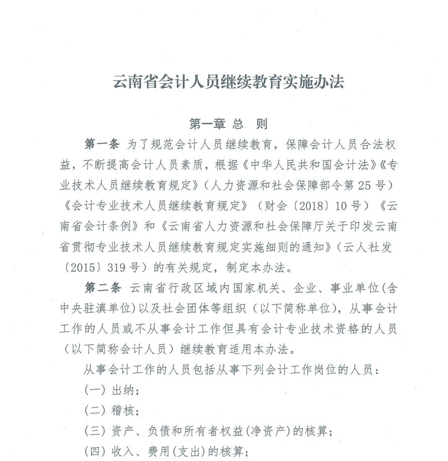 云南省会计人员继续教育实施办法 会计继续教育 第3张