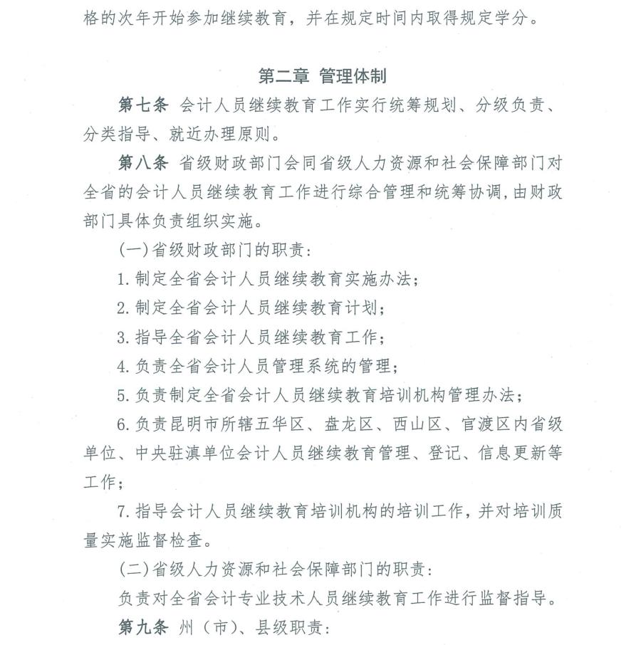 云南省会计人员继续教育实施办法 会计继续教育 第6张