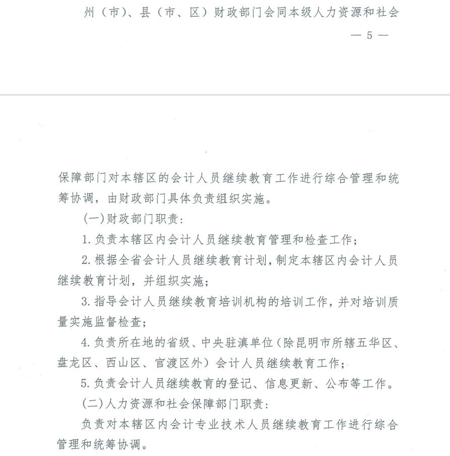 云南省会计人员继续教育实施办法 会计继续教育 第7张