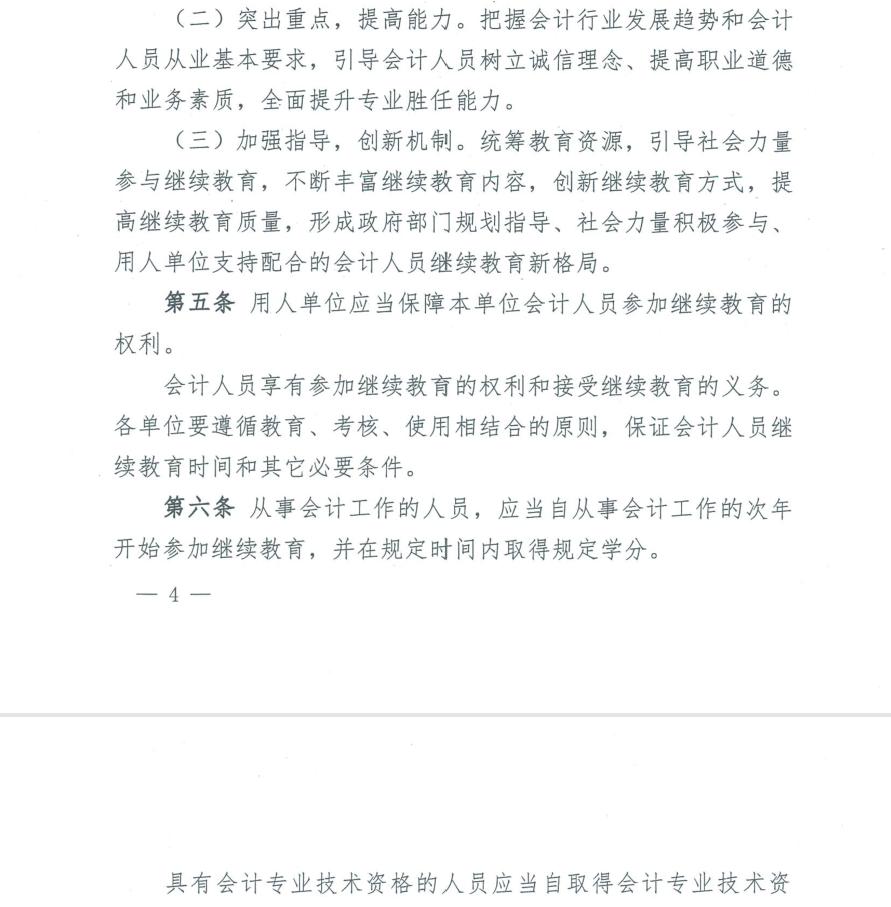云南省会计人员继续教育实施办法 会计继续教育 第5张