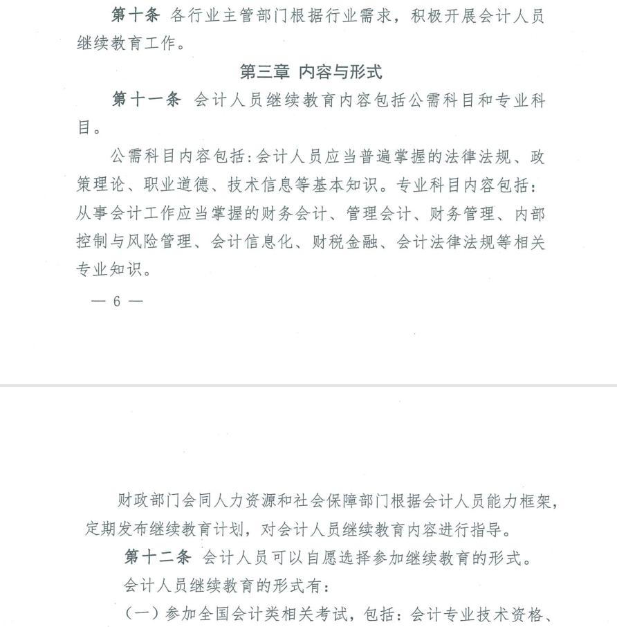 云南省会计人员继续教育实施办法 会计继续教育 第8张