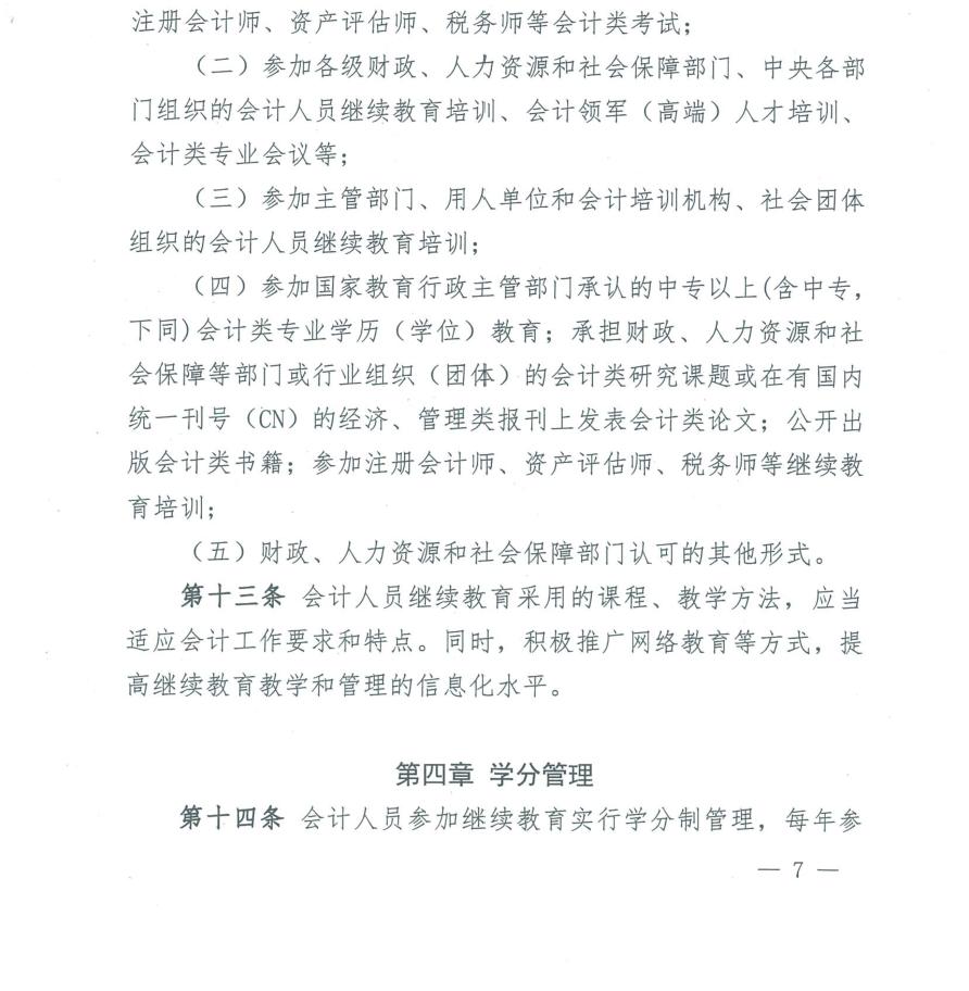 云南省会计人员继续教育实施办法 会计继续教育 第9张