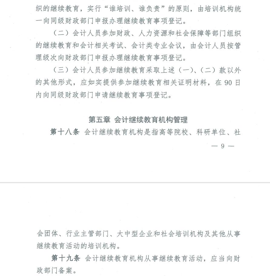 云南省会计人员继续教育实施办法 会计继续教育 第12张