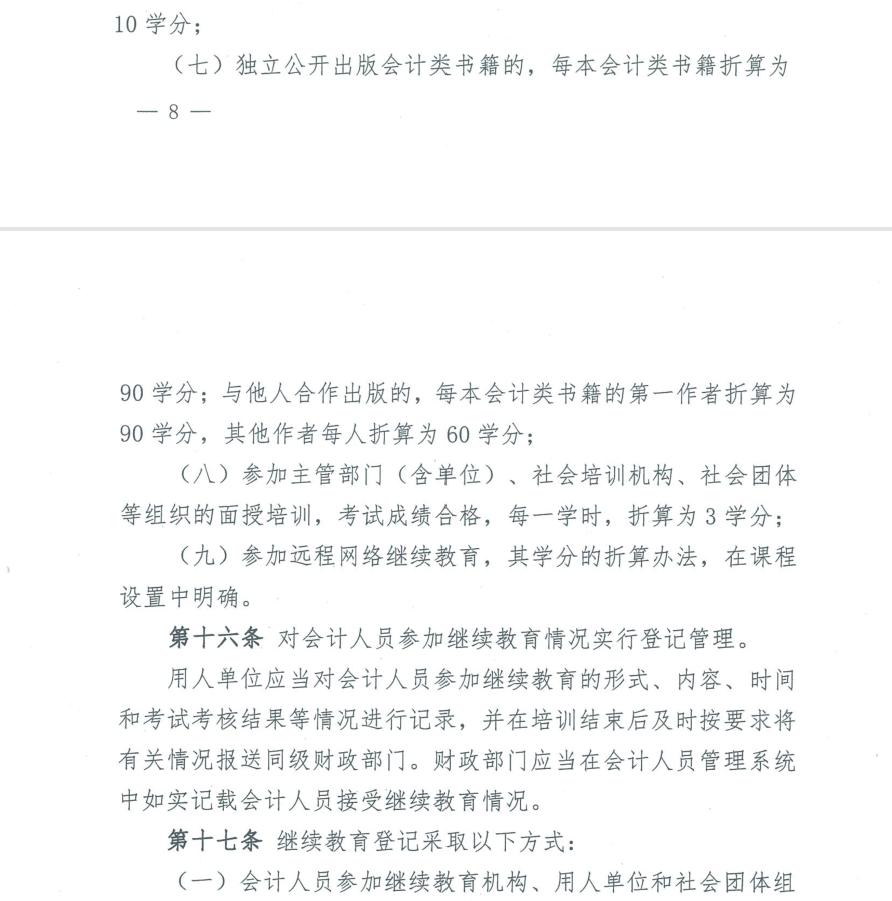 云南省会计人员继续教育实施办法 会计继续教育 第11张