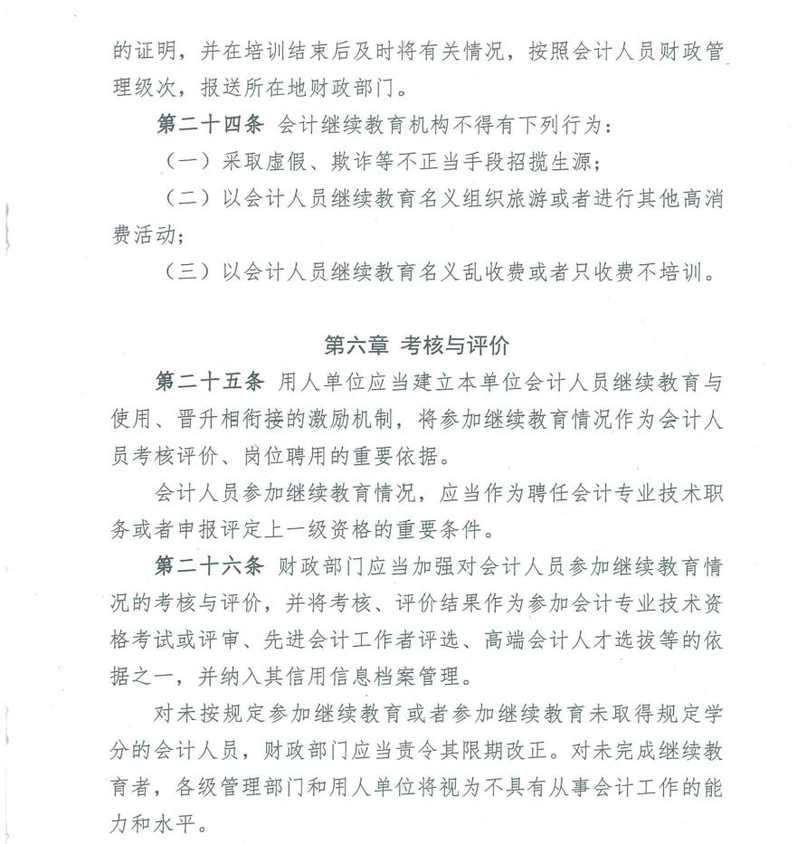 云南省会计人员继续教育实施办法 会计继续教育 第14张