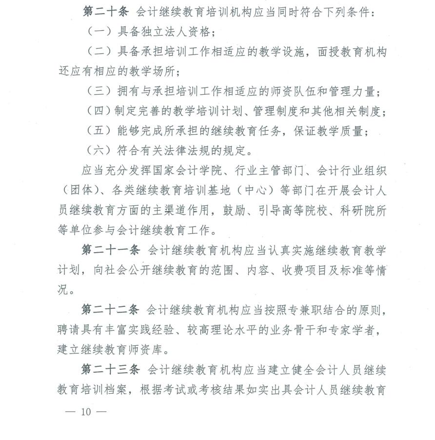 云南省会计人员继续教育实施办法 会计继续教育 第13张